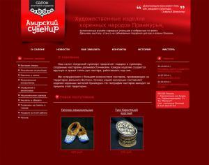Сайт салона этнических подарков «Амурский сувенир»