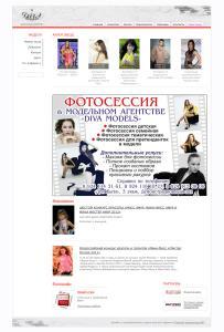 Сайт модельного агенства «Дива Моделс»