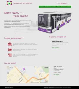 Сайт автошколы «ПАТП №1»