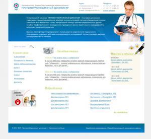 Сайт Противотуберкулезного диспансера г. Комсомольска-наАмуре