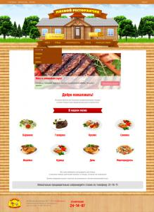 Сайт кафе «Мясной ресторанчик»