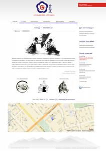 Сайт клуба айкидо «Тенсин», г. Комсомольск-на-Амуре